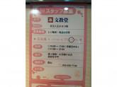 文教堂・ゲオ・アニメガ 京王八王子店