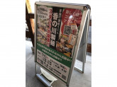 香の川製麺 堺福田店