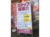餃子の王将 姫路駅前店