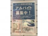ローソン 宝塚市役所前店