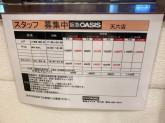 阪急オアシス 天六店