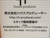 株式会社 ハウスプロデューサー