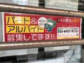 サイクルスポット 大井町店