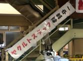 東京ヤクルト販売 仙台坂センター