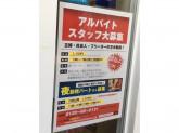 ちゃんぽん亭 総本家 本町店
