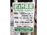 ふらんす亭 中村橋店