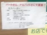 モスバーガー エミオ武蔵関店
