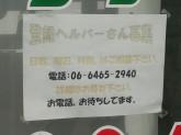(有)ジャパンケア21 此花事業所