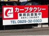 株式会社廿日市カープタクシー