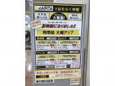 アピタ 木曽川店
