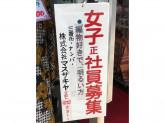 マスザキヤ ナンバ本店