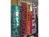 ドラッグセイムス 太田窪店
