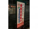 京成タクシー東葛株式会社 柏営業所