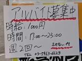 元祖やきとり串八珍(クシハッチン) 東十条店