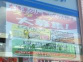 クリーニングたんぽぽ 浦和高砂町店