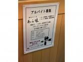 鎌倉かつ亭 あら珠 総本店