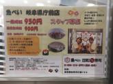 魚べい 岐阜県庁前店