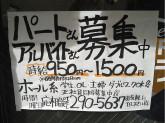 大衆酒場 波琉