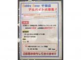 【閉店】Hobby Zone(ホビーゾーン) 千種店