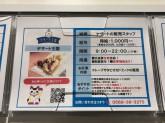 デザート王国 イオンモール常滑店