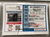 タイムステーションNEO JAPAN イオンモール常滑店