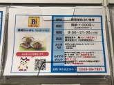 長崎ちゃんぽん リンガーハット イオン常滑店