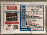 SPORTS AUTHORITY(スポーツオーソリティ)常滑店