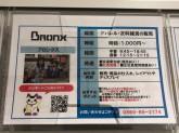 BRONX(ブロンクス) イオンモール常滑店