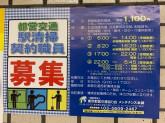 東京都営交通協力会(曙橋駅)