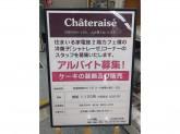 シャトレーゼ LABI大井町店