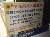 ローソン 東区芳野三丁目店