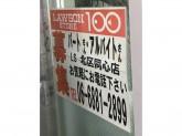 ローソンストア100 北区同心店