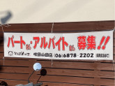 そば太鼓亭 吹田山田店