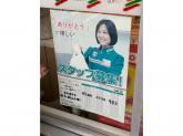 セブン-イレブン 逗子桜山3丁目店