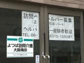 よつば訪問介護 大阪梅田