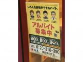 松屋 神山町店