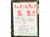 九州酒場 ほまれ 八丁堀店