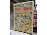麻雀 ミスチョイスQ 高円寺店