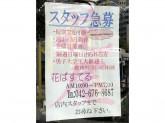 花ぱすてる 堀之内店