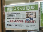 株式会社 伊藤ハウジング