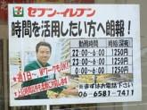 セブン-イレブン 大阪境川1丁目店