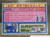 佐川急便 城西営業所 高田馬場SC
