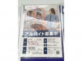 ゲオ 三田ウッディタウン店
