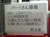 株式会社 豊文堂