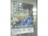 佐川急便 城西営業所新宿2丁目サービスセンター