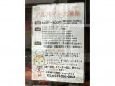 100円パンのパンジロー 兵庫店