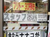 セブン-イレブン 日野旭が丘1丁目店