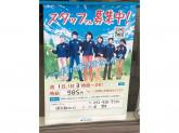 ファミリーマート 保谷駅北口店