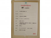 index(インデックス) 赤羽アピレ店