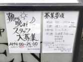 獅子丸 町田総本店